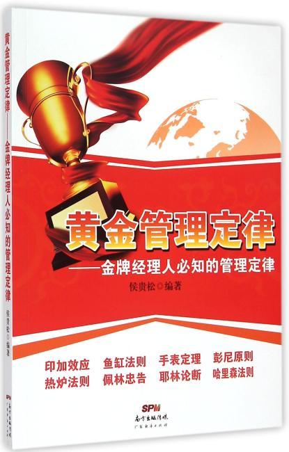 黄金管理定律一金牌经理人必知的管理定律