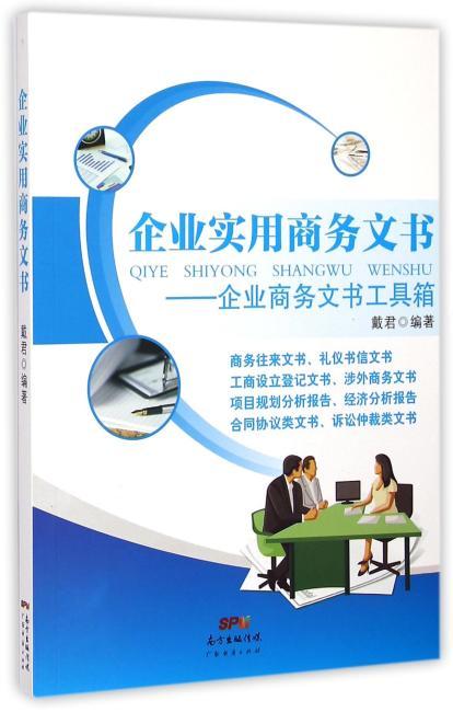 企业商务文书精华一企业商务文书工具箱