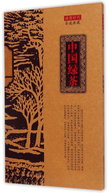 茶说典藏·中国绿茶