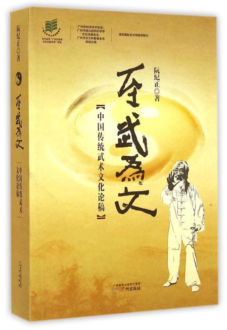 至武为文:中国传统武术文化论稿