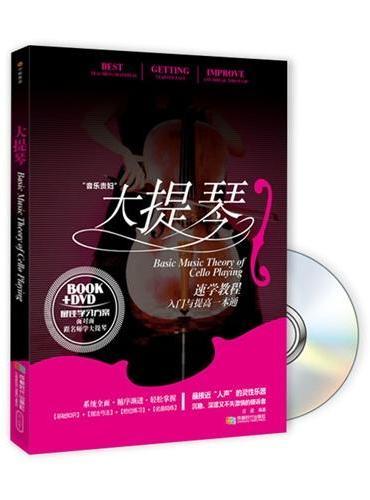 大提琴(书+DVD)