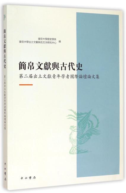 简帛文献与古代史