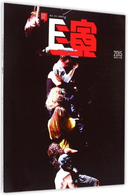 E演(第十六辑)