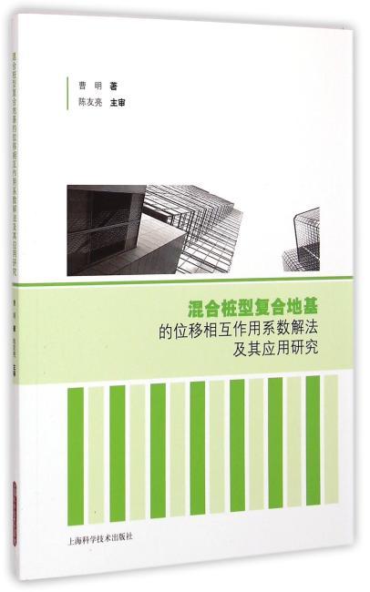 混合桩型复合地基的位移相互作用系数解法及其应用研究