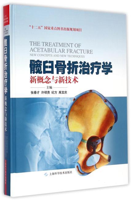 髋臼骨折治疗学——新概念与新技术