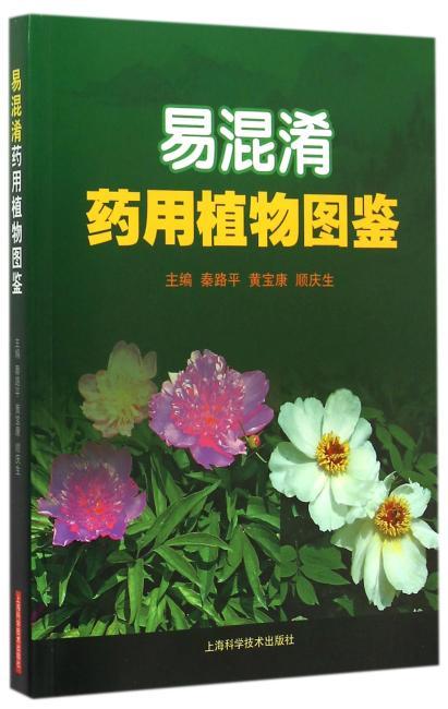 易混淆药用植物图鉴