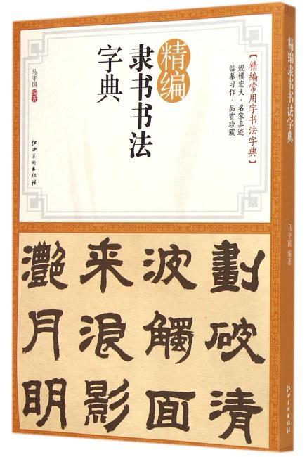 精编隶书书法字典