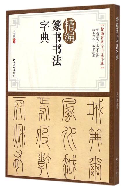 精编篆书书法字典