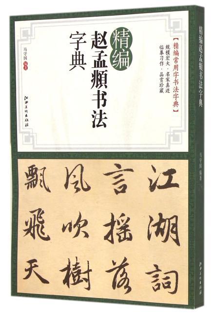 精编赵孟頫书法字典