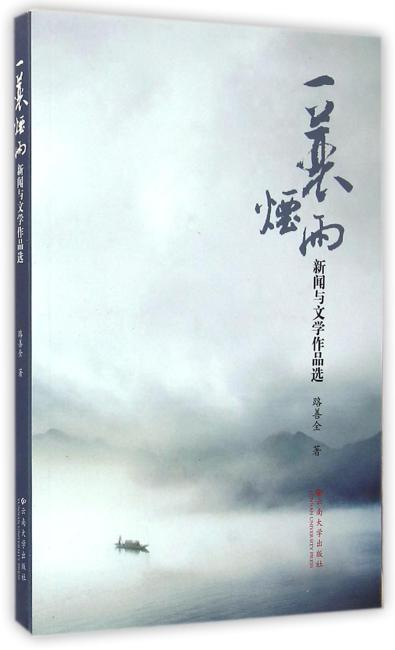 一蓑烟雨——新闻与文学作品选