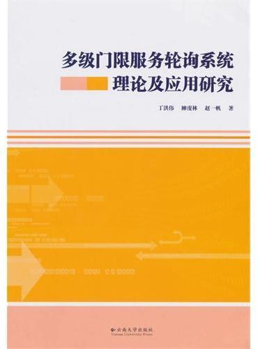多级门限服务轮询系统理论及应用研究