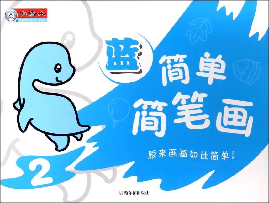 简单简笔画(最新版)蓝