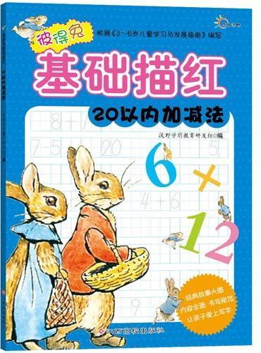 彼得兔基础描红2(套装共4册)