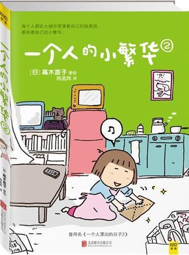 一个人的小繁华2(曾用名《一个人漂泊的日子2》,高木直子再度呈现东京打拼记,送给曾经漂泊或者正在漂泊的你;每个人都在大城市里演着自己的独角戏,愿你在酸涩的日子里活出自己的小繁华。