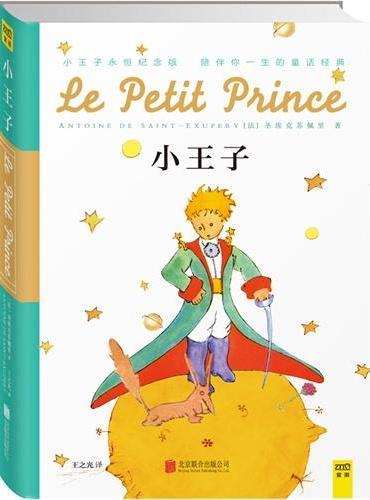 """小王子(精装)""""太阳王""""圣埃克苏佩里的精彩传记。中英法三语对照,重温小王子带给你的温暖与感动。"""
