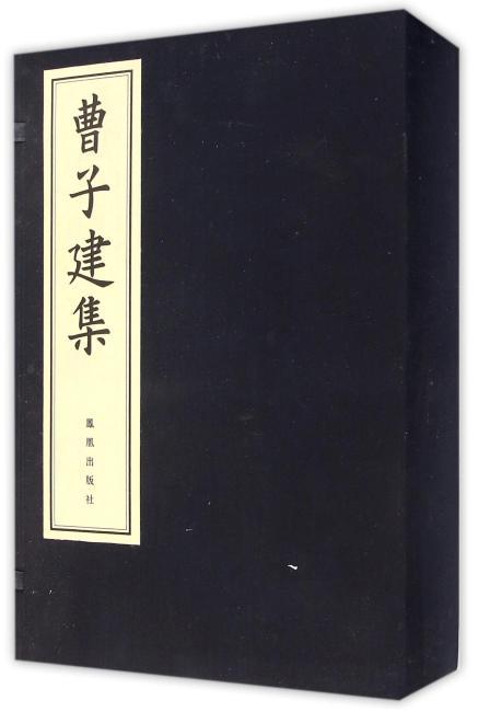 曹子建集(一函5册)
