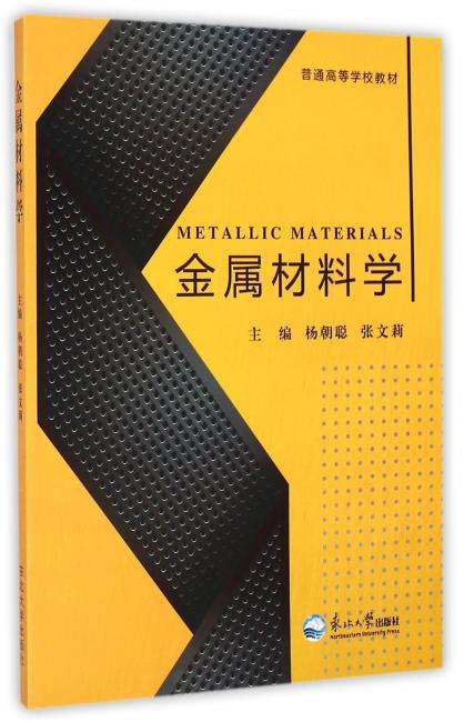 金属材料学