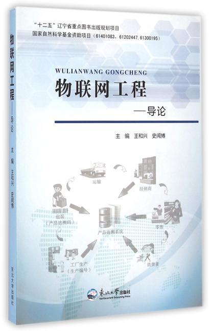 物联网工程——导论