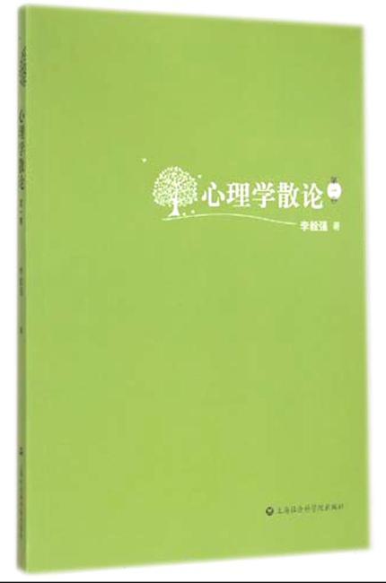 心理学散论(第一卷)