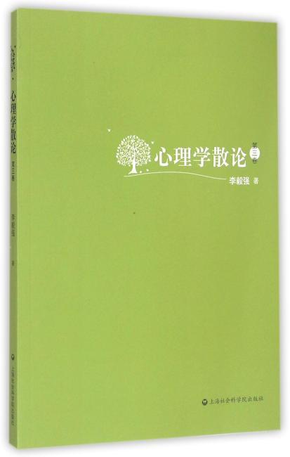 心理学散论(第三卷)