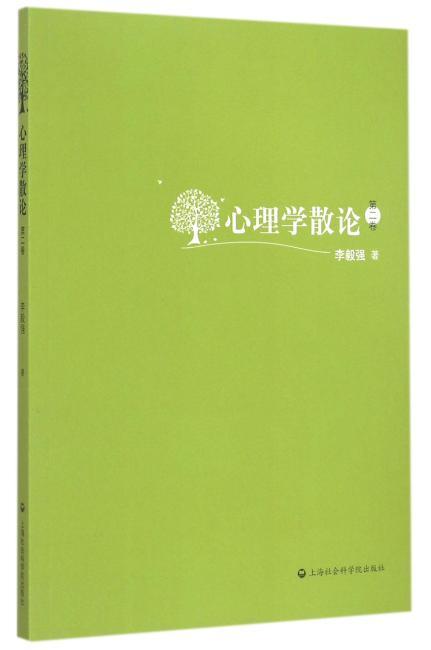 心理学散论(第二卷)