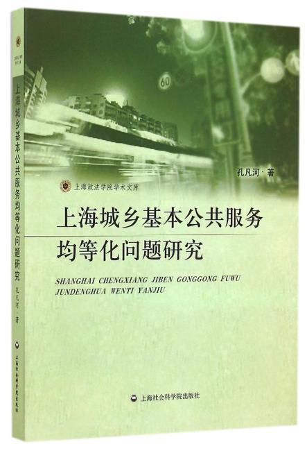 上海城乡基本公共服务均等化问题研究