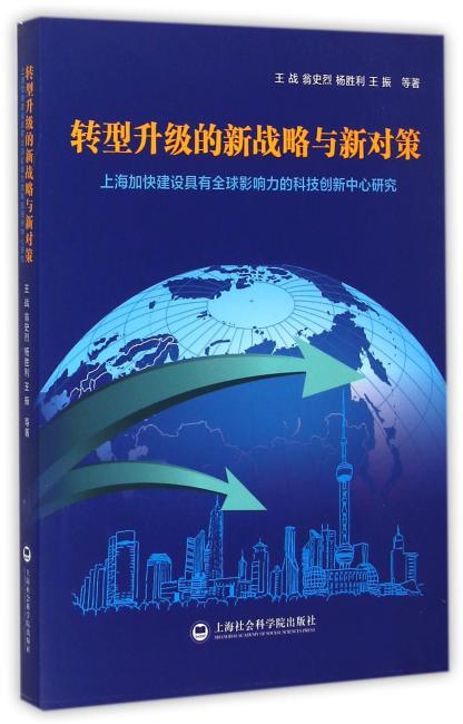 转型升级的新战略与新对策——上海加快建设具有全球影响力的科技创新中心研究
