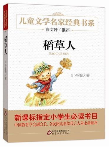 《稻草人》儿童文学名家经典书系