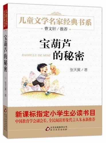 《宝葫芦的秘密》儿童文学名家经典书系