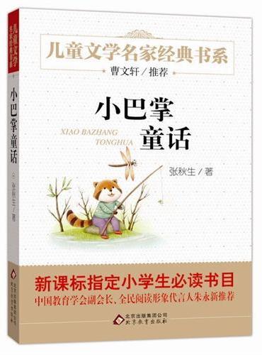 《小巴掌童话》儿童文学名家经典书系