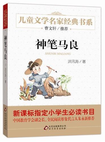 《神笔马良》儿童文学名家经典书系