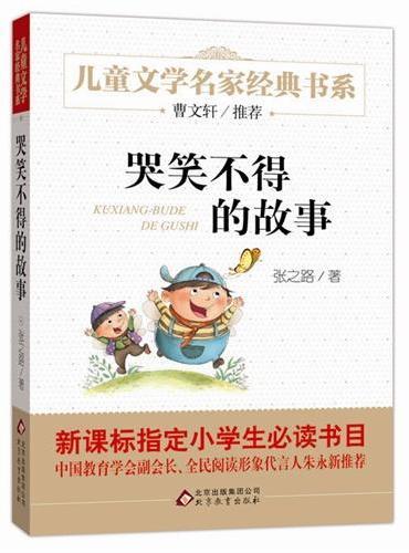 《哭笑不得的故事》儿童文学名家经典书系