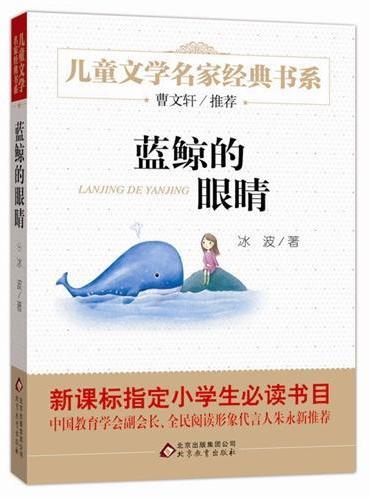《蓝鲸的眼睛》儿童文学名家经典书系