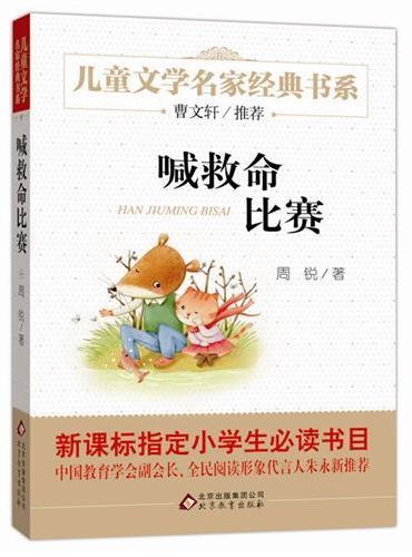 《喊救命比赛》儿童文学名家经典书系