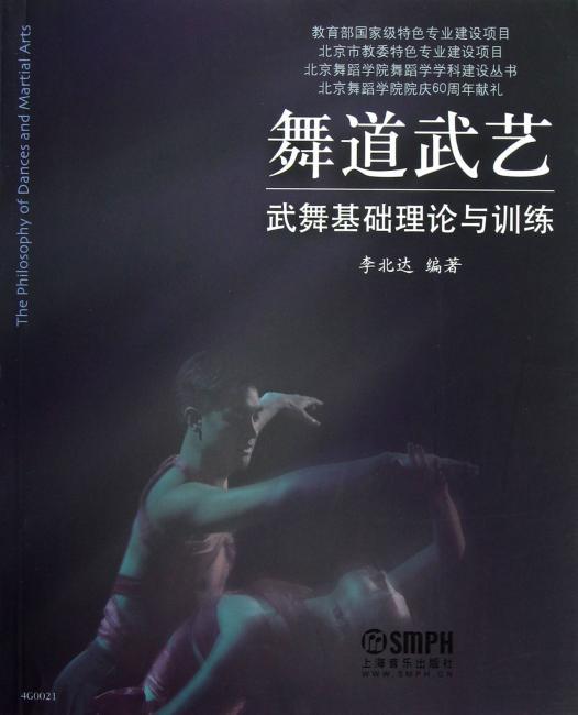 舞道武艺——武舞基础理论与训练