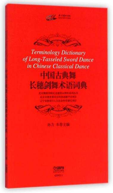 中国古典舞长穗剑舞术语词典