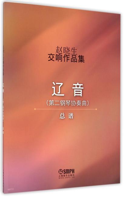 赵晓生交响作品集(总谱)辽音