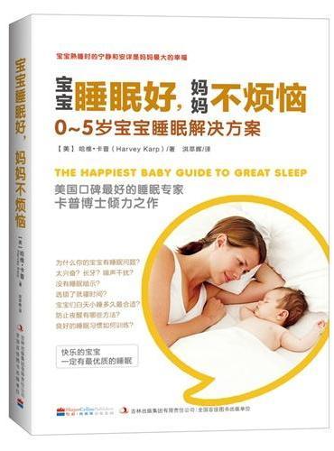 宝宝睡眠好,妈妈不烦恼