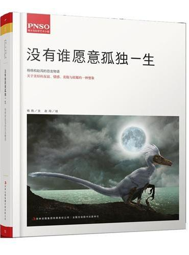 杨杨和赵闯的恐龙物语——没有谁愿意孤独一生