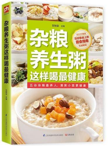 杂粮养生粥这样喝最健康:五谷杂粮,滋补养生,全家人的养生粥品大全!