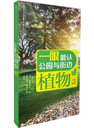 一眼能认公园与街边植物(汉竹)