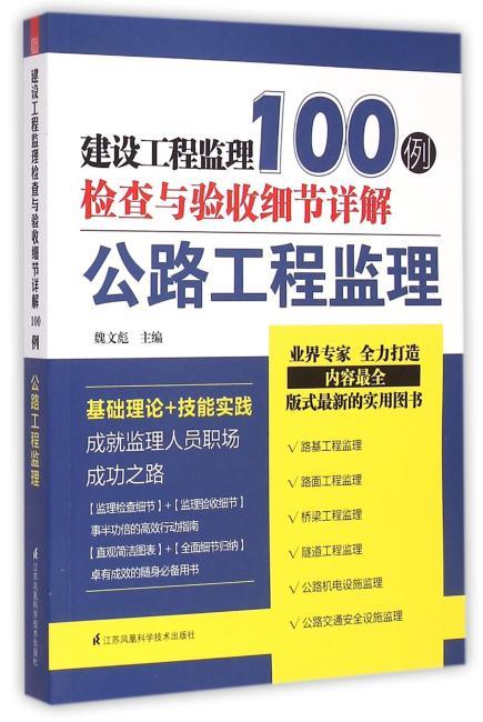 建设工程监理检查与验收细节详解100例----公路工程监理