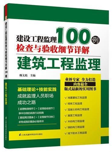 建设工程监理检查与验收细节详解100例----建筑工程监理