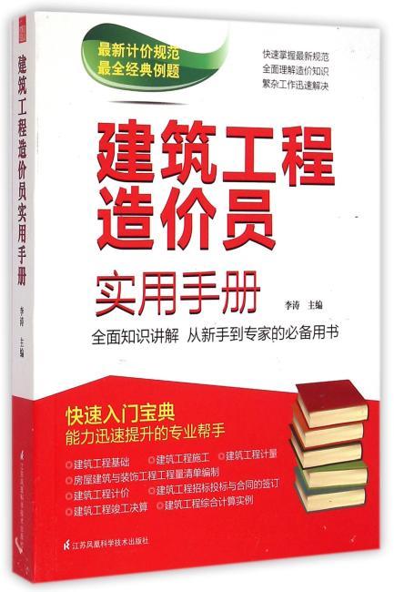 建筑工程造价员实用手册