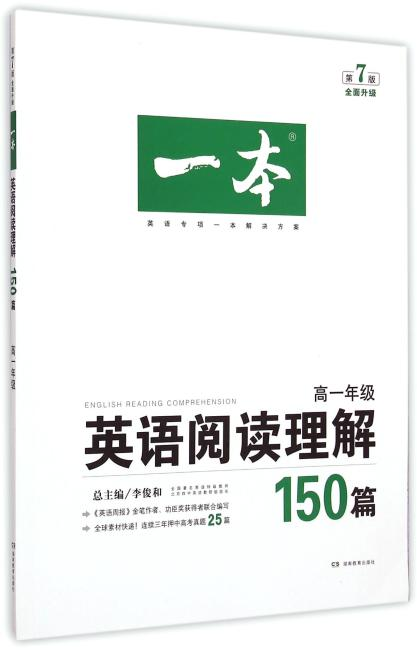 开心英语 第7版 英语阅读理解150篇 高一年级 全面升级 联合《英语周报》金笔作者等编写
