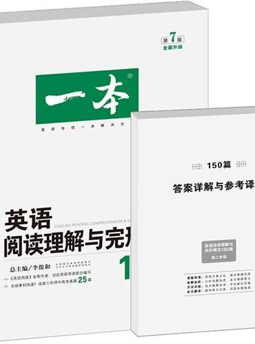 开心英语 第7版 英语阅读理解与完形填空150篇 高二年级 全面升级 联合《英语周报》金笔作者等编写