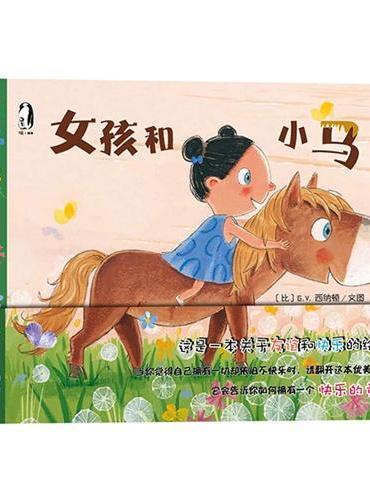 暖绘本 女孩和小马