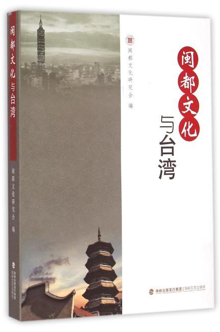 闽都文化与台湾