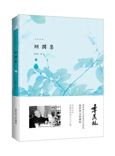 季羡林图文典藏版作品:朗润集