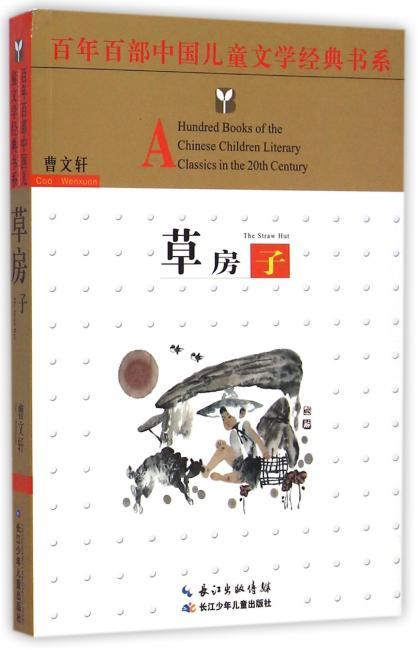 百年百部中国儿童文学经典书系(精选版)草房子